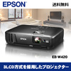 ■数量限定★EPSON EB-W420 3LCD方式を採用したプロジェクター 3000lm WXGA 2.4kg
