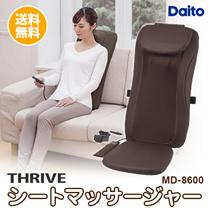【スーパーセールクーポン使えます!~7/31まで!】スライヴ シートマッサージャー MD-8600 (BR) ブラウン【レビュー大好評♪】ソファや椅子で気軽に横回転もみ玉を体感♪軽量で、折り畳め、持ち運びも便利!大東電機工業 THRIVE DOCTOR AIR(ドクターエア)よりもお手軽価格!