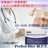健康まで考える、世の中でもっとも完璧なダイエット[確かな体重の減少、副作用 0%、ヨーヨー現象 0%.]完璧なダイエット MFT (60錠)