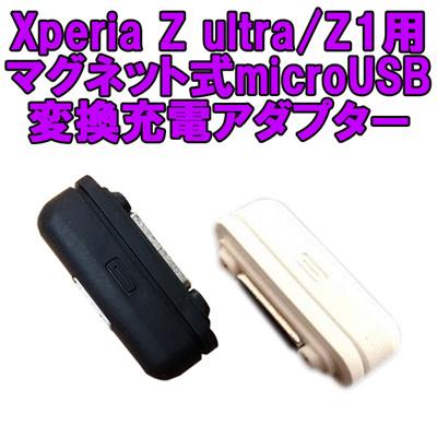 【送料無料】microUSBケーブルをマグネット充電端子に変換するアダプター Xperia Z ultra(SOL24)/Z1(SO-01F/SOL23)用 マグネット式microUSB変換アダプター クレードルのようにかさばらずコンパクトに充電可能の画像