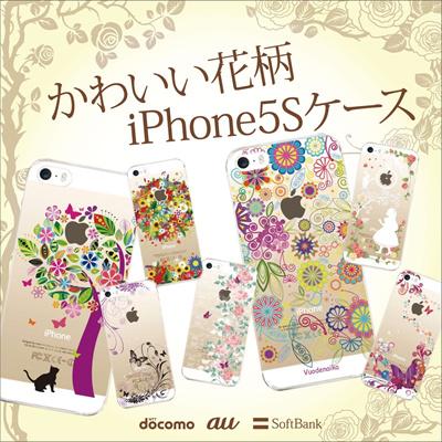 【かわいい花柄】【iPhone5Sケース】【iPhone5ケース】【Clear Arts】【スマホケース】【iPhone ケース】【クリアケース】【クリア カバー】【クリアーアーツ】【ハードケース】【カワイイ】【花柄】【着せ替え】 08-ip5s-hanagaraの画像