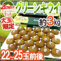 """◆ゼスプリ """"グリーンキウイ"""" ジャンボサイズ 22~25玉前後 約3kg"""