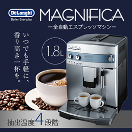 マグニフィカ ESAM03110S ワンタッチで豆から挽きたてのコーヒーが抽出できる全自動エスプレッソマシン