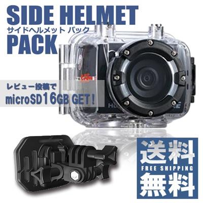 SD21/M01-L サイドヘルメットPACK Aee MagiCam【レビューを書いてMicroSD16ギガ】【送料無料】純正アクセサリ取扱 動画 撮影 ウェアラブルカメラ GoPro ゴープロ HERO3にも負けない ヘルメット 目の高さ ネイマール目線  動画撮影【RCP】の画像