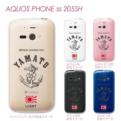 【AQUOS PHONE ss 205SH】【205sh】【Soft Bank】【カバー】【ケース】【スマホケース】【クリアケース】【ミリタリー】【戦艦大和】【YAMATO】 205sh-ca-bs048の画像