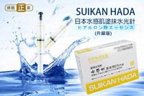 Suikan Hada Hyaluronic Acid Essence❤ Whitening ❤ Moisturizing❤Anti-aging❤Anti-Wrinkle❤