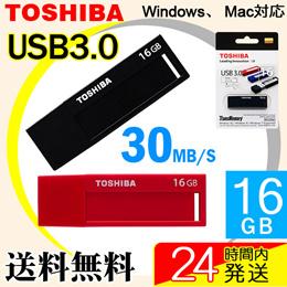 TOSHIBA USBメモリー 16GB 30MB/s TransMemory USB3.0 V3DCH-016G  海外パッケージ品