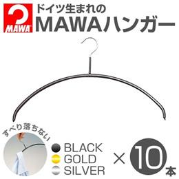 【送料無料】 ハンガー すべらない ドイツ MAWA マワハンガー 人体ハンガー 10本セット 黒 金 銀 (s-656364)