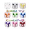 【多機能イヤフォン】イヤホンiPhone6 6Plus/iPhoneSE/iPhone5s 5c 5/iPhone4S 4/iPad/iPod 新世代高品質イヤフォン(マイク付)国内発送