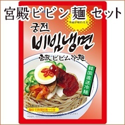 【韓国冷麺】宮殿ピビン麺 セットの画像