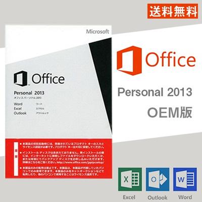 【新品未開封】Microsoft Office personal 2013 OEM版+PCパーツの画像