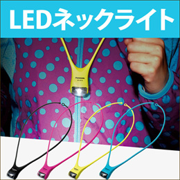 LED ネックライト Panasonic LEDネックライト BF-AF10P 電池付 両手が自由に使えるハンズフリーライト ワイド照射可能 ウォーキング 防犯対策 LEDライト BF-AF10P[ゆうメール配送][送料無料]