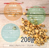 【送料無料メール便】【スーパーフード】【送料無料】タイガーナッツ 栄養価が高いスーパーフード タイガーナッツ200g ピールド(皮なし)タイプ【タイガーナッツ200g】