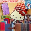 SONY Xperia X Performance ケース 手帳  ジーンズ風 Xperia XA ケース Z5手帳型ケース   Z4 Z3 Z2 Z1