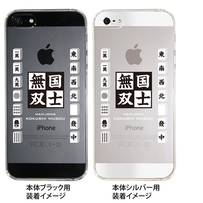【iPhone5S】【iPhone5】【Clear Arts】【iPhone5ケース】【クリア カバー】【スマホケース】【クリアケース】【ハードケース】【着せ替え】【イラスト】【クリアーアーツ】【麻雀】【国士無双】 10-ip5-ca0067の画像