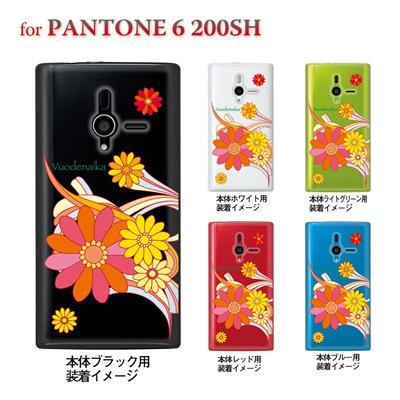 【PANTONE6 ケース】【200SH】【Soft Bank】【カバー】【スマホケース】【クリアケース】【Vuodenaika】 21-200sh-ne0006caの画像