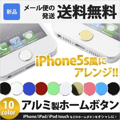 ホームボタン アルミ iPhone iPhone5 iPad iPod touch シール ホームボタンシール アルミニウム カラー iPhone5s ステッカー | ER-HOME [ゆうメール配送]の画像