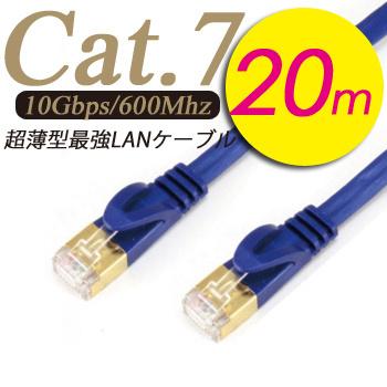 【送料無料】[Cat.7/20m]高品質 極薄フラット激安LANケーブル 20メートル カテゴリ7 (カテゴリー7) より線 10GBASE(10Gbps)完全対応 次世代10ギガビット接続 2重シールド ランケーブル LANcable環境構築[ブルー 1m/2m/3m/5m/7m/10m/15m/20m]の画像
