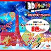 3Dドリームアーツペン クリエイティブセットNeo(8本ペン) 【メガハウス|おもちゃ|メイキングトイ】(6019103)