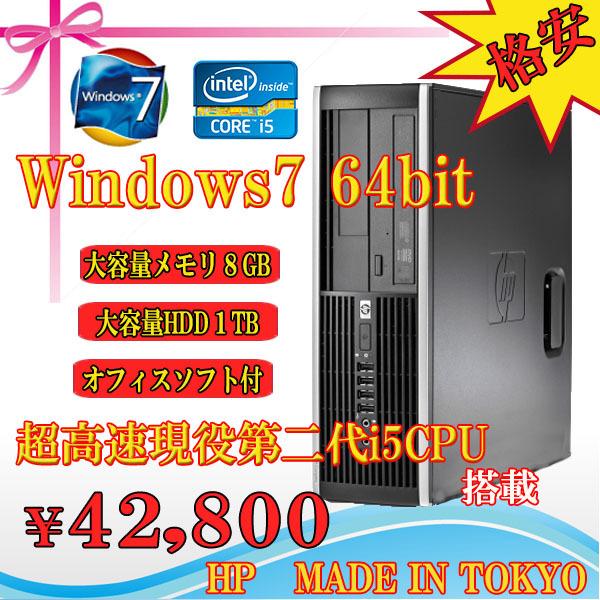 【クリックで詳細表示】[ヒューレットパッカード]中古パソコン送料無料 HP 6200 Corei5-2400 3.1GHz/メモリ8G/HDD1000G/DVD/リカバリ領域あり Win7 Pro 64ビット プロダクトキー付