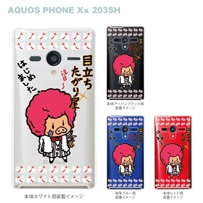 【AQUOS PHONEケース】【203SH】【Soft Bank】【カバー】【スマホケース】【クリアケース】【クリアーアーツ】【アート】【SWEET ROCK TOWN】 46-203sh-sh2031の画像