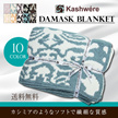KASHWERE カシウェア 国内検針済 DAMASK BLANKET ブランケットMalt/Creme Damask Throw