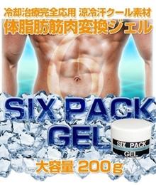 【大人気スリミングジェル】SIX PACK GEL(シックスパック ジェル)