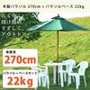 木製パラソル 270cm パラソルベース22kg セット ガーデン 日よけ エクステリア アウトドア パラソルスタンド(代引不可)【送料無料】