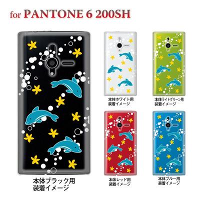 【PANTONE6 ケース】【200SH】【Soft Bank】【カバー】【スマホケース】【クリアケース】【イルカ】 09-200sh-su0004の画像