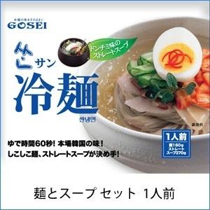 【韓国冷麺】サン冷麺 set 1人前(430g)ドンチミ 味【韓国食品】の画像