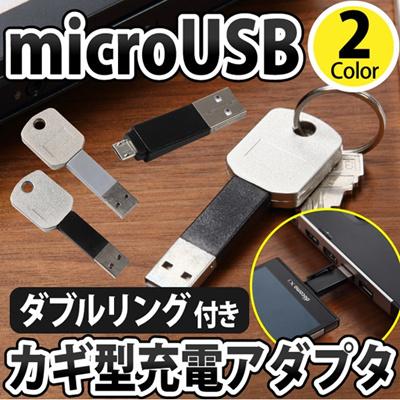 microUSBアダプタ micro-USB アダプター 充電アダプタ カギ型 コンパクト USB 充電 アダプタ 持ち運び 便利 旅行 仕事 パソコン PC Micro-USB ER-CBCHAIN[ゆうメール配送][送料無料]の画像
