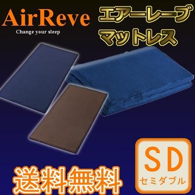 AirReve (エアーレーブ) マットレス セミダブル サイズ(ブラウン・ネイビー)切り目がないのに折りたためますの画像