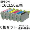 【送料無料】エプソン互換インク IC6CL50(6色セット) ICBK50 ICC50 ICM50 ICY50 ICLC50 ICLM50 対応プリンターインク