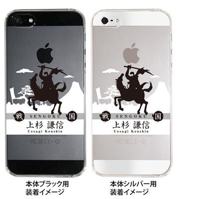 【iPhone5S】【iPhone5】【Clear Arts】【iPhone5ケース】【カバー】【スマホケース】【クリアケース】【クリアーアーツ】【戦国】【上杉謙信】 10-ip5-cajh-05の画像
