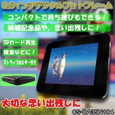 【送料無料】■3.5インチデジタルフォトフレーム CS-DA35N104■3.5インチ/写真立て/フォトフレーム/簡単操作/思い出/SDカード/縦置き、横置き