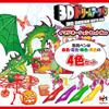 3Dドリームアーツペン イマジネーションセットNeo(4本ペン) 【メガハウス|おもちゃ|メイキングトイ】(6019104)