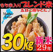 🌟クーポン使えます!新米入り🌟29年 もち米入りブレンド米!30kg !五目ご飯などに♪滋賀県で収穫したお米です。滋賀県は琵琶湖に四方を囲む高い山々、豊かな自然に恵まれており、米作りに最適の環境
