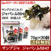 【送料無料】韓国直輸入 サンブジャ(三夫子)ジャバンのり 1Box(70g x 20袋) ◆ 玉童子 ジャバン【韓国食品】