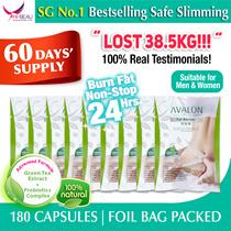 (20% off) Apply shop + Qoo10 Coupon![U.P $239.70] SG #1 BestSelling AVALON™ Fat Burner SAFE SLIMMING