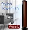 タワーファン ウッディ■扇風機|タワー型扇風機|冷風扇風機|木目調|デザイン家電|おしゃれ|インテリア|ウッドデザイン