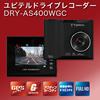 YUPITERU (ユピテル) ドライブレコーダー DRY-AS400WGC【送料無料】
