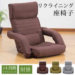 座椅子 肘付き 腰サポート ゆったりくつろげる肘掛付リクライニング座椅子(代引不可)【送料無料】