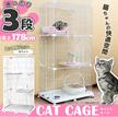 キャットケージ 3段タイプ ホワイト PEC-903 高さ178cm 広め ゆったり 猫 ケージ ゲージ  アイリスオーヤマ