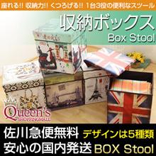 【送料無料】収納ボックス 椅子イスフタ付き 収納box ボックススツール BoxStool 折りたたみ おもちゃ入れ ☆椅子にも、おもちゃ収納にも♪ サブチェア 便利アイテム 椅子 イス チェアー収納ボックス おもちゃ箱 おもちゃ入れ