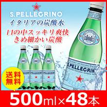 1本あたり56円【税込】★送料無料★爽快!! サンペレグリノ500ml×48本 カルシウム・マグネシウムなど重要なミネラルが含まれていますが、きめ細かい炭酸の泡が高い硬度を感じさせません。濃厚な料理との相性も抜群で、カルシウム・マグネシウムなど14種類の重要なミネラルが含まれています。カルシウム・マグネシウムなど14種類の重要なミネラルが含まれています。【北海道・沖縄・離島は送料別】