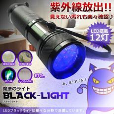 【送料無料】■魔法のLEDライト 紫外線放出■汚れ発見!!ジェルネイルの定着にも!!!