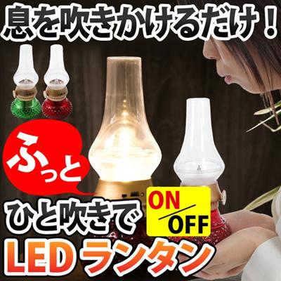 LEDランタン USB充電式 ひと吹きで消せる魔法のLEDランプ 明るさ調節可能 LEDライト LED ランタン ライト ランプ オシャレ かわいい USB 充電 ER-BLOWLAMP[宅配便配送][送料無料]の画像