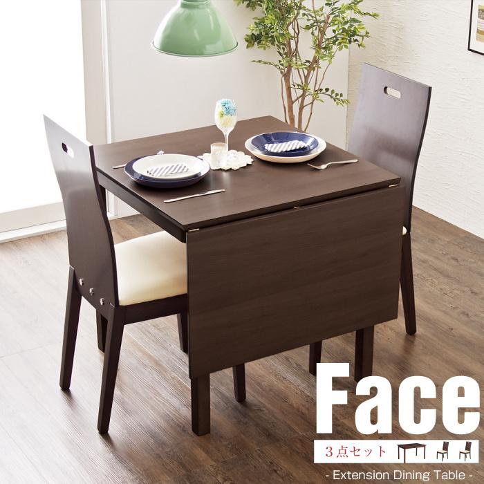 ダイニング 伸張式 3点セット 3点 ダイニングセット テーブル チェア 椅子 食卓 伸縮 ブラウン ナチュラル 木製 天然木 フェイス(代引不可)【送料無料】