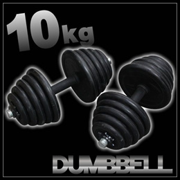 ラバーダンベル 10×2個セット合計20kg1点セット シェイプアップ 筋トレ  重さ調整可能 ダンベル10タイプ ウエイト調節 トレーニング