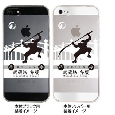 【iPhone5S】【iPhone5】【Clear Arts】【iPhone5ケース】【カバー】【スマホケース】【クリアケース】【クリアーアーツ】【平安】【武蔵坊弁慶】 10-ip5-cajh-14の画像